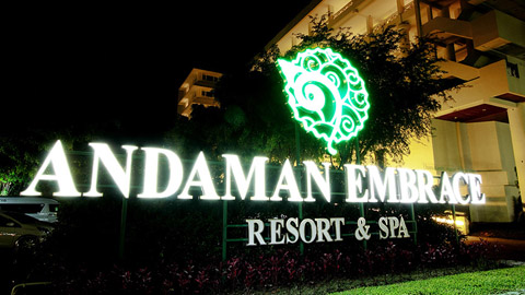 安達曼依姆布瑞斯 Andaman Embrace Resort & Spa